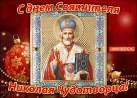 Открытка с днём святителя николая чудотворца