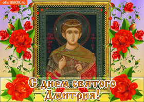 Открытка с днём святого дмитрия
