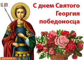 Картинка с днём святого георгия победоносца