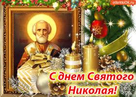Картинка с днём святого николая! 19 декабря