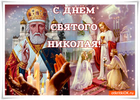 Картинка с днем святого николая