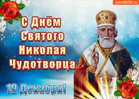 Картинка с днём святого николая чудотворца 19 декабря