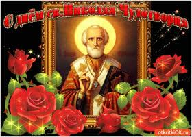 Открытка с днём святого николая чудотворца! поздравляю