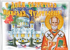 Открытка с днем святого николая непременно поздравляю