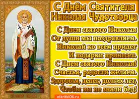Картинка с днём святого николая от души поздравляю
