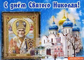 Открытка с днём святого николая открытка