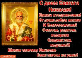 Картинка с днём святого николая! прими поздравления