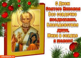 Открытка с днём святого николая сердечно поздравляю