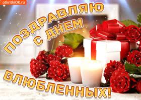 Открытка с днём святого валентина пусть любовь согреет сердце