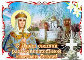 Открытка с днем святой княгини ольги