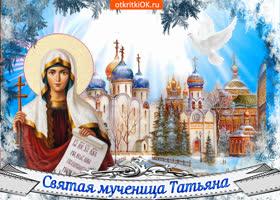 Открытка с днём святой мученицы татьяны