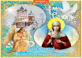 Открытка с днём святой великомученицы татьяны