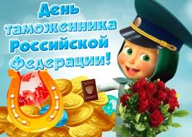 Картинка с днём таможенника российской федерации