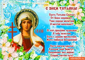 Картинка с днём татьяны святой