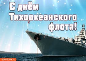 Картинка с днем тихоокеанского флота
