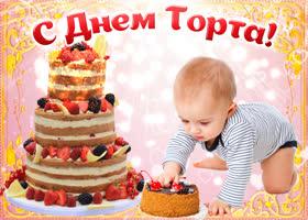 Открытка с днем торта
