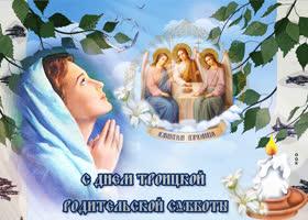 Картинка с днем троицкой родительской субботы