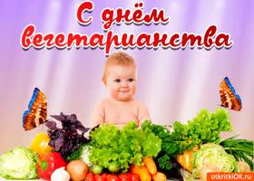 Картинка с днём вегетарианства