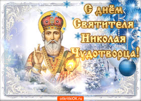 Открытка с днём великого святителя николая чудотворца