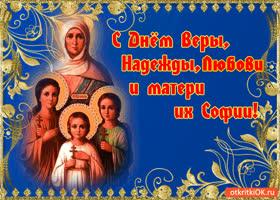 Открытка с днём веры, надежды, любови, и матери их софии!