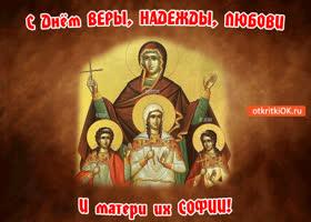 Картинка с днём веры, надежды, любови и матери их софии!