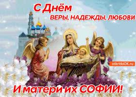 Открытка с днём веры, надежды, любови и матери их софии!
