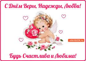 Картинка с днём веры, надежды, любви! будь счастлива и любима!