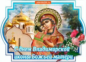 Картинка с днем владимирской иконы божией матери