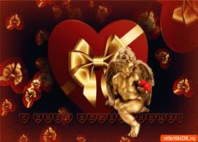 Открытка с днём влюблённых поздравление