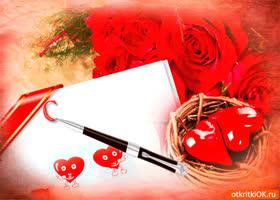 Картинка с днём влюблённых открытка