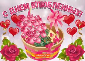 Открытка с днем влюбленных поздравляю