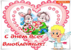 Открытка с днем влюбленных поздравляю чувств вам искренних желаю