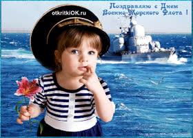 Картинка с днем военно-морского флота !
