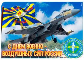 Картинка с днем военно-воздушных сил россии