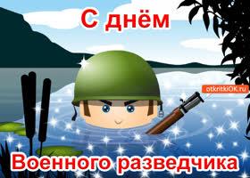 Картинка с днём военного разведчика!