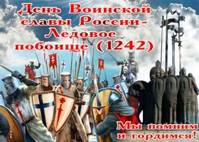 Открытка с днем воинской славы россии