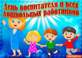 Картинка с днём воспитателя и всех дошкольных работников