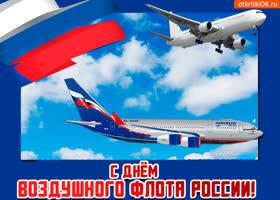 Открытка с днём воздушного флота россии