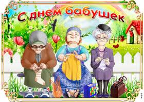 Открытка с днем всех бабушек поздравляю