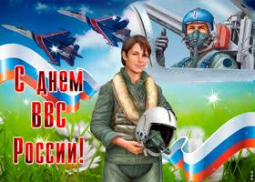 Картинка с днем ввс россии