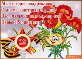 Открытка с днём защитника отечества прикольная открытка