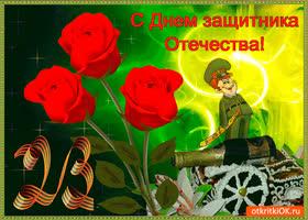 Картинка с днём защитника отечества дорогие мужчины