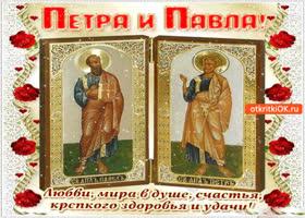 Картинка с днём апостолов петра и павла - любви и мира в душе