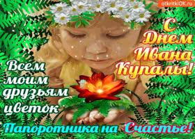Открытка с днём ивана купалы - цветок на счастье