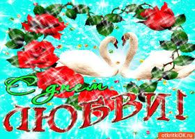 Картинка с днём любви мои друзья! счастья хочу вам пожелать!