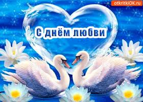 Открытка с днём любви - поздравления ты прими