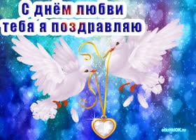 Открытка с днём любви, тебя, мой друг поздравляю