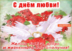 Картинка с днём любви - желаю жизненного добра и благополучия