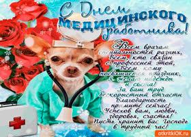 Картинка с днём медицинского работника благодарность примите