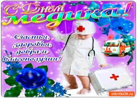 Картинка с днём медика - добра и благополучия вам